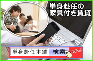 単身赴任本舗【大阪】メインサイト