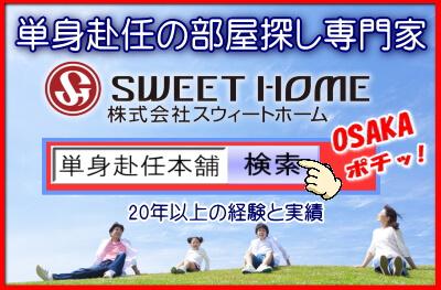 単身赴任本舗☆メインサイト(大阪)
