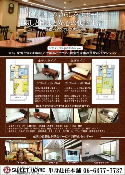 新宿ハイケアレジデンス【パンフレット】PDF