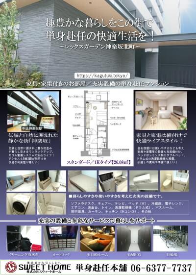 レックスガーデン神楽坂北町【パンフレット】PDF
