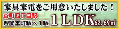 大阪☆谷町四丁目の家具家電付き!