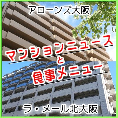 大阪・賃貸ニュースと食事メニュー