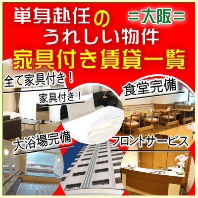 大阪単身赴任の家具付き賃貸特集